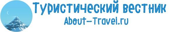 Туристический вестник | About-Travel.ru
